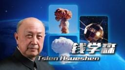 Părintele spațiului chinez Qian Xuesen imagine